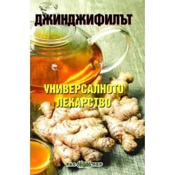Джинджифилът - универсалното лекарство